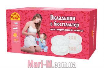 Фото - Вкладыши в бюстгальтер 1040 Мамин Дом (упаковка 40шт) Мамин дом купить в Киеве и Украине