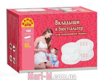 Фото - Вкладыши в бюстгальтер 1060 Мамин Дом (упаковка 60шт) Мамин дом купить в Киеве и Украине
