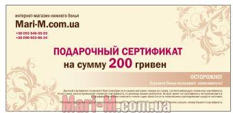 Фото - Подарочный сертификат на 200 гривен Mari-M купить в Киеве и Украине