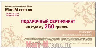 Фото - Подарочный сертификат на 250 гривен Mari-M купить в Киеве и Украине