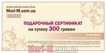 Фото - Подарочный сертификат на 300 гривен Mari-M купить в Киеве и Украине