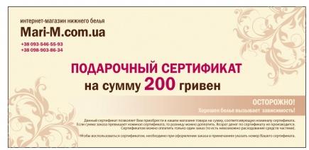 Подарочный сертификат на 200 гривен Mari-M