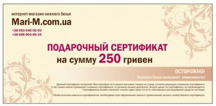 Подарочный сертификат на 250 гривен Mari-M