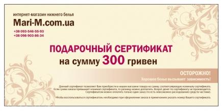 Подарочный сертификат на 300 гривен Mari-M
